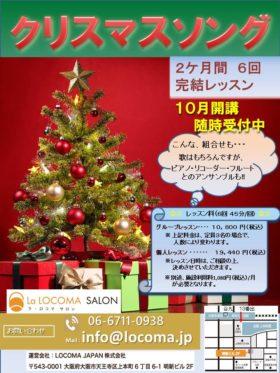 クリスマスソングコース